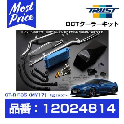 GREDDY 12024814 К-т охлаждения DCT для Nissan R35 GT-R 2017+ (DBA-MY17)